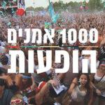 sziget TV Spot Israel